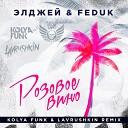 Элджей & Feduk - Розовое вино (Remix)
