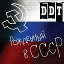 Ддт - На Небе Вороны (zvukoff.ru)