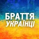 Крутые - Украина не плач