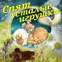 Кузьминых Елена - Спи моя радость усни