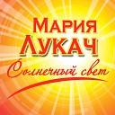 Мария Лукач - Песня о дублерах feat Иосиф Кобзон