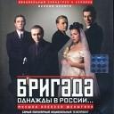 Бригада - Однажды в России