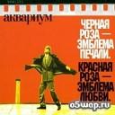 Akvarium - Loj Bykanah