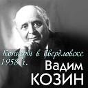 Вадим Козин - Письмо к матери