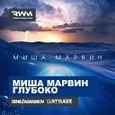 Миша Марвин - Глубоко (Stylezz & Denis Agamirov Remix)