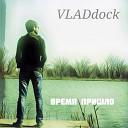 VLADdock - Прочь