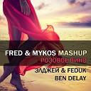 Элджей & Feduk vs Ben Delay - Розовое вино (Fred & Mykos Mashup)