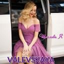 Наталья Валевская - Щаслива я