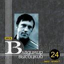 Владимир Высоцкий - Мишка Шифман полный вариант