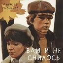 800 знаменитых поп хитов СССР (1965-1991)