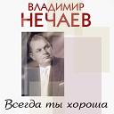 Нечаев - Полюбил я неудачно