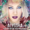 Alyosha - Капли Anton Kraynov Remix