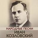 Иван Козловский - Без тебе Олесю