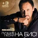 с михайлов - Разрушительница новая песня mpg