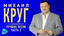 Круг Михаил Лучшие песни. Часть 2. Ремастеринг 2017.