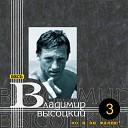 Владимир Высоцкий - Мишка Ларин