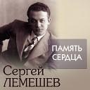 Сергей Лемешев - Я люблю, ты мне твердила