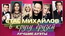 13 - Отпусти feat Таисия Повалий