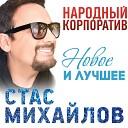 Стас Михайлов - Ты в раю