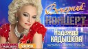 Кадышева Н.  Вечерний Концерт