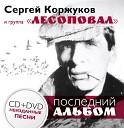 Gruppa - Lesopoval-10-zapovedey(muzofo