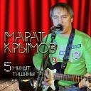Крымов Марат - Звездочка