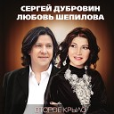 Дубровин С. и Шепилова Л.  Второе крыло