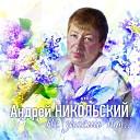 Андрей Никольский - Не Знаешь Ты
