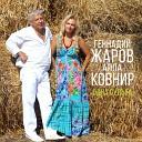 Жаров Геннадий Ковнир Алла - Станция разлуки