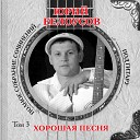 Белоусов Юрий - Узбек салам