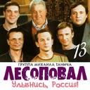 Улыбнись  Россия!  Ч. 13