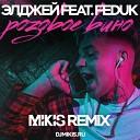 Элджей Feat. Feduk - Розовое вино (Mikis Remix)