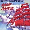 Алые Паруса - Зурбаган