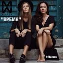 #2Маши - Босая (DOBRYNIN Remix)