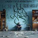 Jah Khalib, Cazzette vs. AronChupa x A-One - Если Че Я Баха (EUGENE Mash-Up)