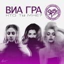 ВИА Гра - Кто Ты Мне? (DJ Sasha Dith Official Remix)