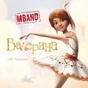 Балерина (из м/ф