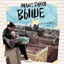 Макс Гирко - Выше