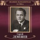 Сергей Лемешев - Я люблю Вас, Ольга (Онегин - Чайковский)