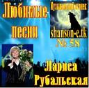 Анс Гостья - Дед Мороз Российский