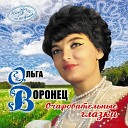Старинные Русские Романсы и Песни - По Муромской дорожке