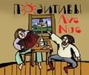 Avenue - Vihma sajab (Народная) [feat. Чиж]