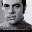 Stelios Kazantzidis - Na Mi Me Lene Stelio