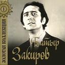 Батыр Закиров - Песнь разлуки