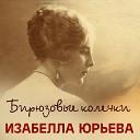 Изабелла Юрьева - 2854 Если можешь прости