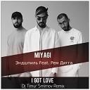 MiyaGi & Эндшпиль Feat. Рем Дигга - I Got Love(Dj Timur Smirnov Remix)
