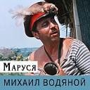 Михаил Водяной - Песня Попандопуло Маруся Из к ф Свадьба в Малиновке
