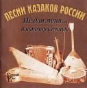 Песни казаков России ''Не для меня''