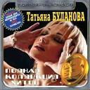 Татьяна Буланова - Прости за все
