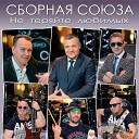 Хорошая Музыка - Запретная Зона Сборник Русского Шансона Лето 2018
